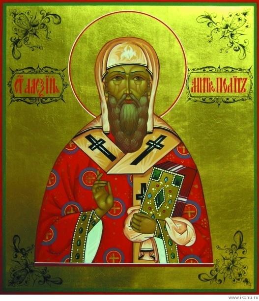 икона святой алексей: