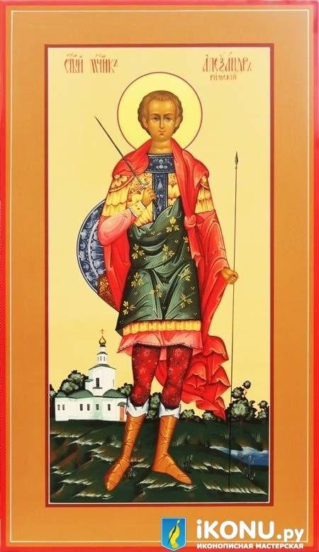 Молитва александру римскому от лени